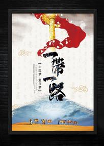 一带一路中国风海报设计