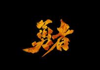 勇者书法字体