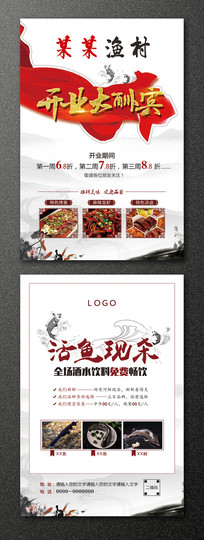 中国风饭店开业传单