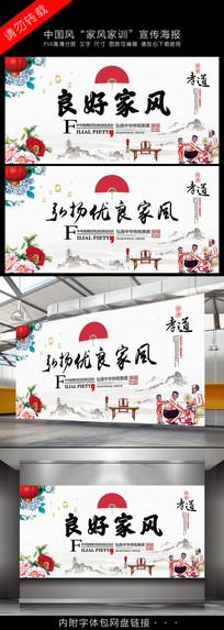 中国风家训家风宣传海报