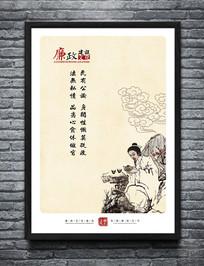 中国风廉政建设格言展板