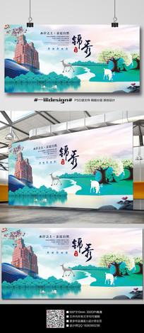 中国风山水华府房地产海报