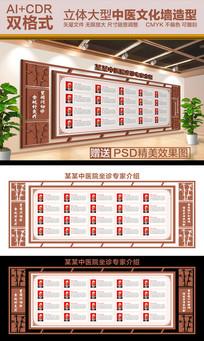 中医院文化背景展板