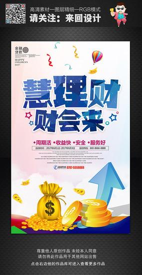 专业理财财会来金融海报设计