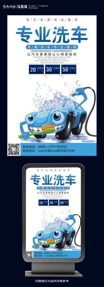 专业洗车宣传海报设计