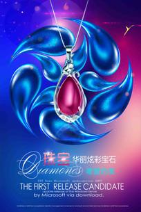 珠宝宣传海报设计
