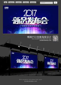 2017新品发布会背景展板