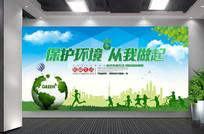 保护环境公益宣传展板