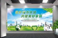 保护环境环保公益展板设计