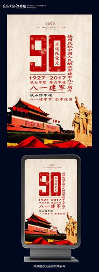 八一建军节建军90周年海报