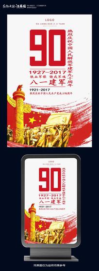 八一建军节节日宣传海报