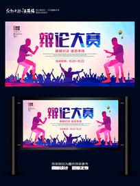炫彩辩论赛宣传海报
