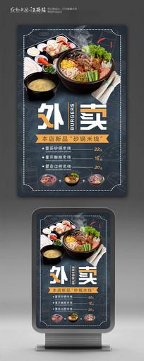 餐饮美食外卖宣传海报