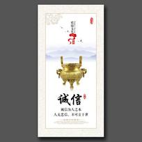 诚信中国风文化展板