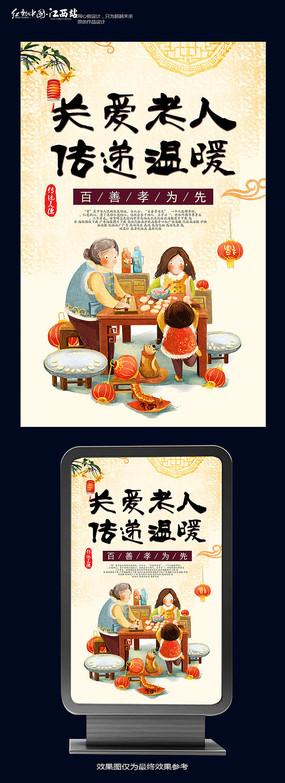 创意关爱老人海报宣传设计