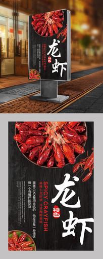 创意美味龙虾美食海报模板设计