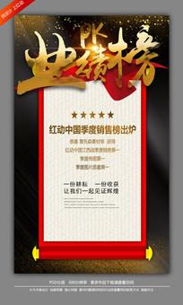 创意企业员工业绩PK榜海报