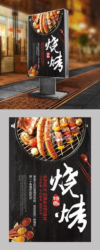 创意特色烧烤美食海报设计