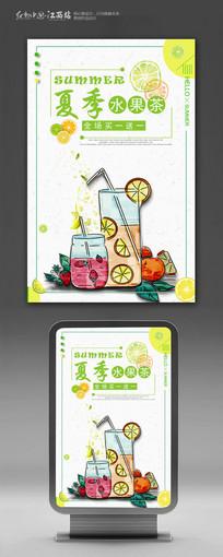 创意夏季水果茶海报