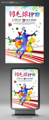 创意羽毛球比赛海报设计