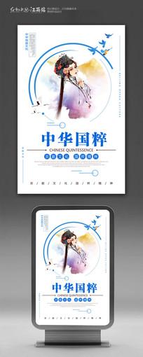 创意中华国粹海报宣传设计