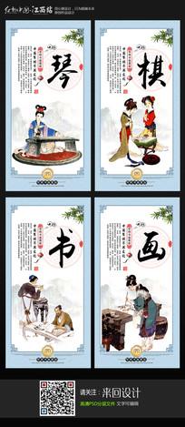 传统琴棋书画文化宣传展板