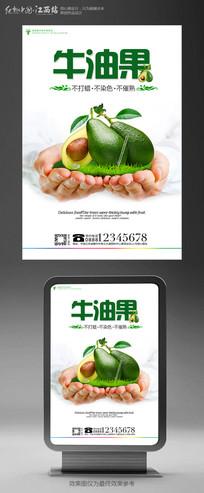 大气牛油果水果店宣传海报