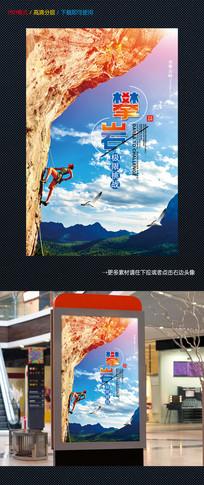 大气攀岩运动海报设计