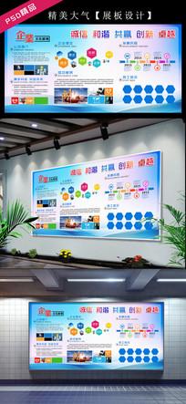 大型蓝色企业形象墙文化展板墙