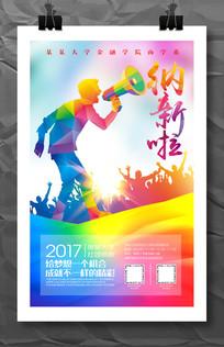 社团招新海报模板