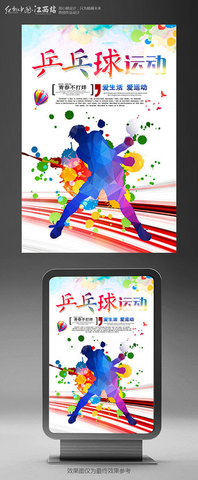 简约乒乓球比赛海报设计 大学乒乓球队招新海报设计 乒乓球比赛宣传图片