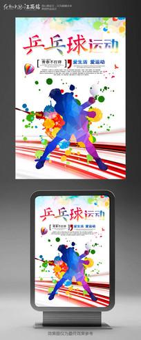 动感乒乓球运动海报设计