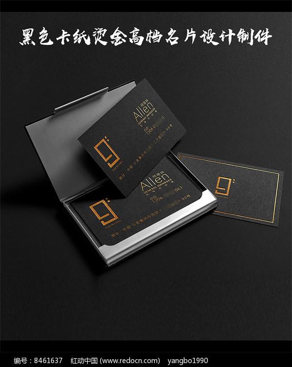 黑色高档创意烫金名片设计图片