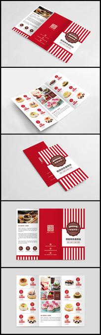 红色简约蛋糕店三折页设计模板