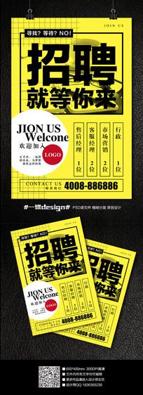 黄色排版企业招聘创意海报