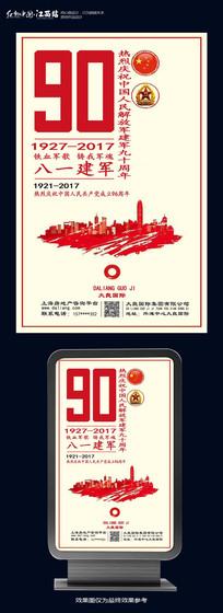 建军节90周年宣传海报