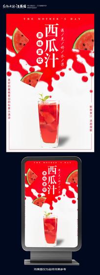 简约西瓜汁海报设计