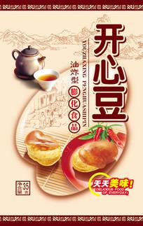 开心豆膨化食品包装设计