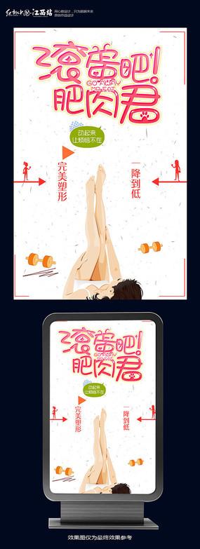 卡通瘦身减肥海报设计