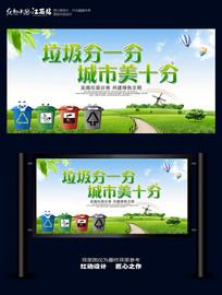 垃圾分类环保公益宣传海报