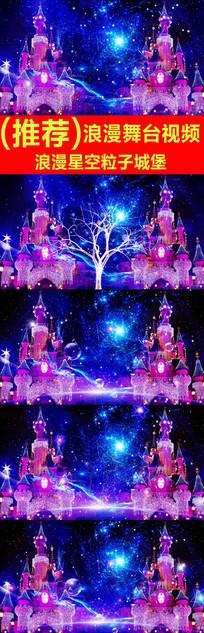 浪漫粒子星空城堡开场视频
