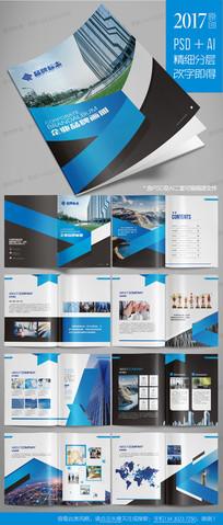 蓝色简洁大气几何国际企业画册