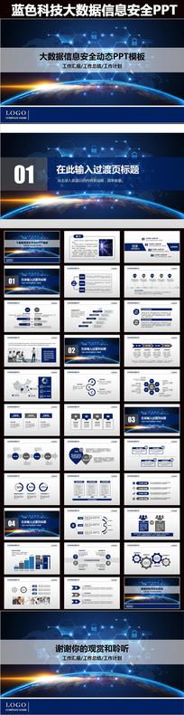 蓝色科技信息网络安全PPT