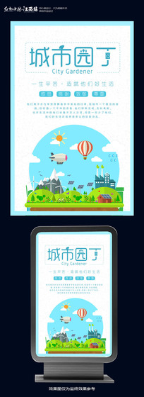 绿色环保节能减排海报设计