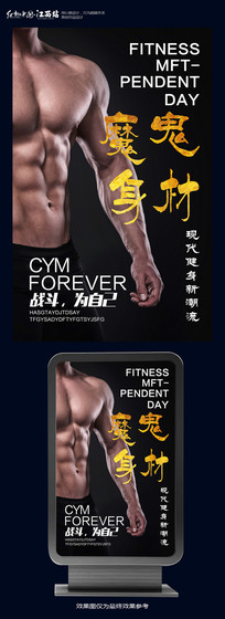 魔鬼身材健身宣传海报