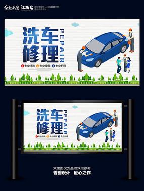 汽修海报设计模板