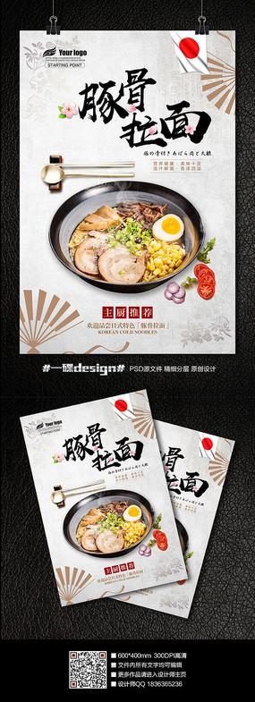 日式豚骨拉面美食海报
