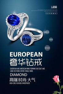奢华珠宝钻石戒指促销海报