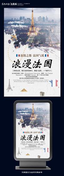 世界旅游之浪漫法国旅游海报