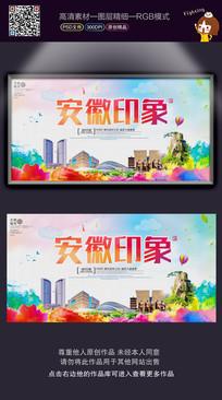 时尚炫彩安徽印象旅游海报设计